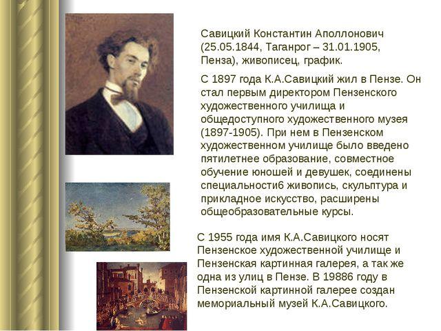 С 1897 года К.А.Савицкий жил в Пензе. Он стал первым директором Пензенского х...
