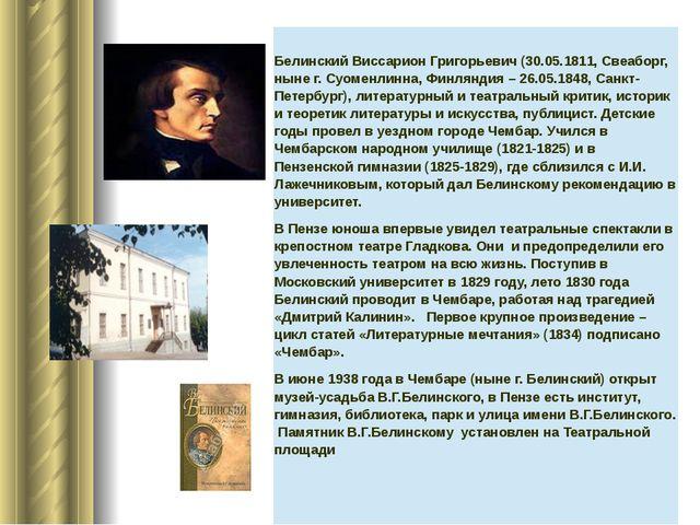 БелинскийВиссарионГригорьевич (30.05.1811, Свеаборг, ныне г.Суоменлинна, Фин...