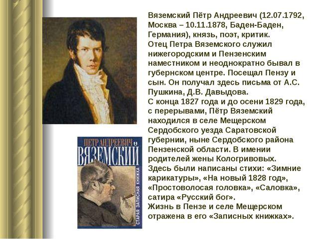 Вяземский Пётр Андреевич (12.07.1792, Москва – 10.11.1878, Баден-Баден, Герма...