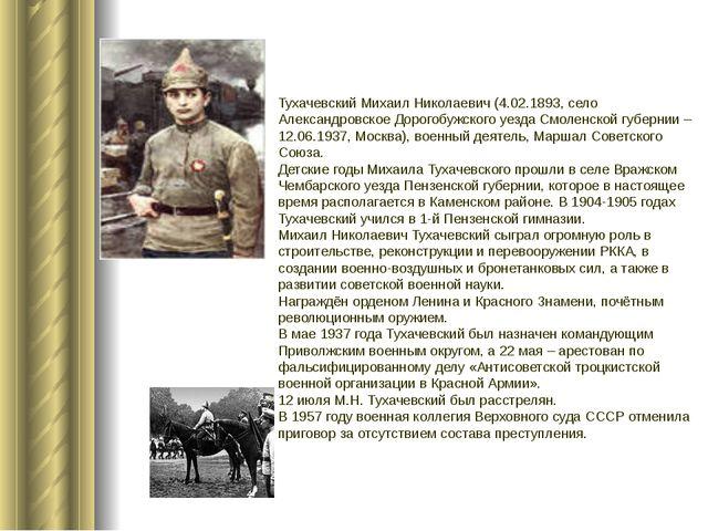 Тухачевский Михаил Николаевич (4.02.1893, село Александровское Дорогобужског...