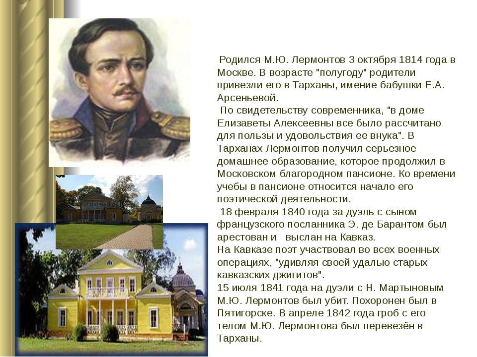 """Родился М.Ю. Лермонтов 3 октября 1814 года в Москве. В возрасте """"полугоду"""" р..."""