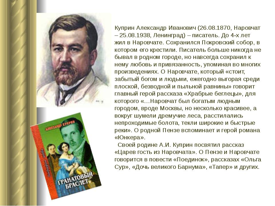 Куприн Александр Иванович (26.08.1870, Наровчат – 25.08.1938, Ленинград) – пи...
