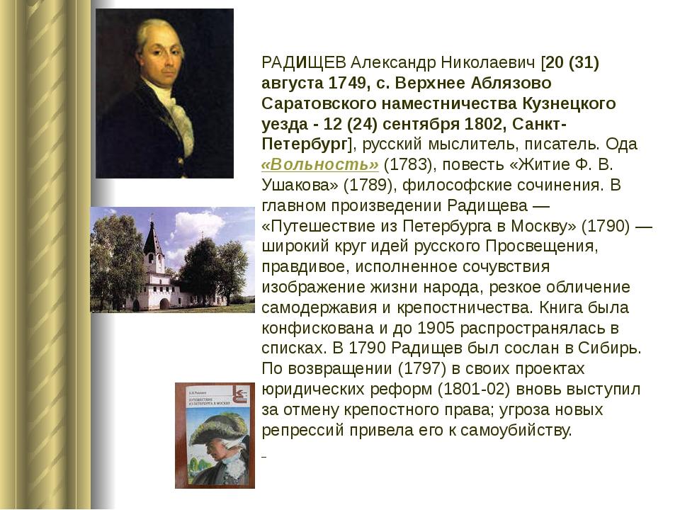 РАДИЩЕВАлександр Николаевич [20 (31) августа 1749, с. Верхнее Аблязово Сарат...