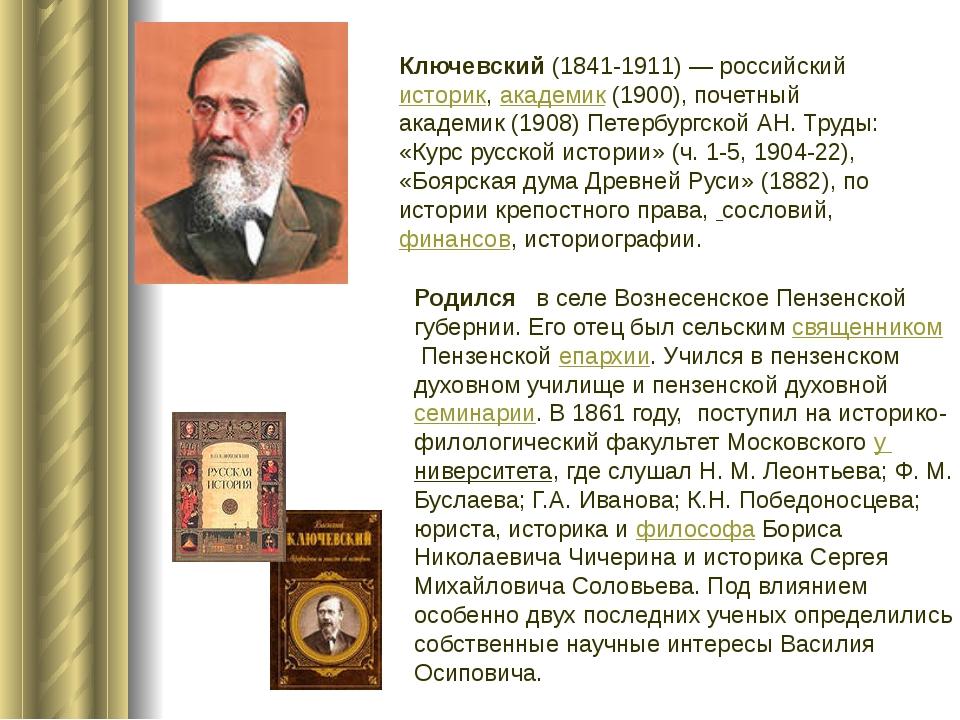 Ключевский(1841-1911) — российскийисторик, академик(1900), почетный академ...
