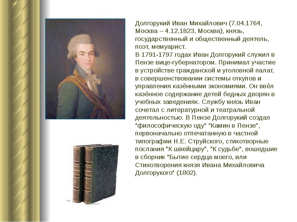 Долгорукий Иван Михайлович (7.04.1764, Москва – 4.12.1823, Москва), князь, го...