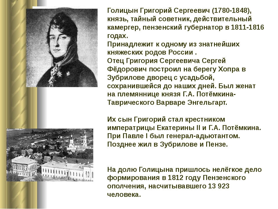 Голицын Григорий Сергеевич (1780-1848), князь, тайный советник, действительны...
