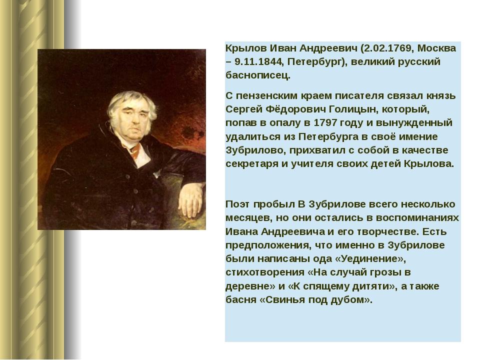 Крылов Иван Андреевич (2.02.1769, Москва – 9.11.1844, Петербург), великий рус...