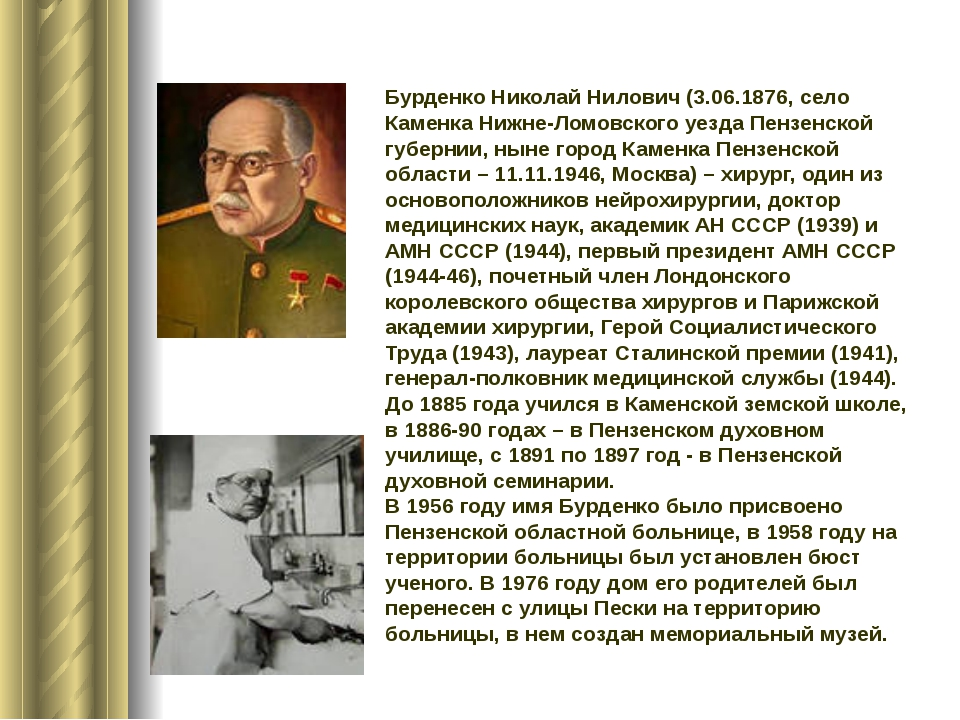 Бурденко Николай Нилович (3.06.1876, село Каменка Нижне-Ломовского уезда Пенз...