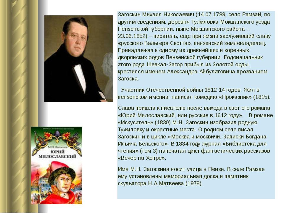 Загоскин Михаил Николаевич (14.07.1789, село Рамзай, по другим сведениям, дер...