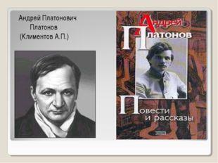 Андрей Платонович Платонов (Климентов А.П.)