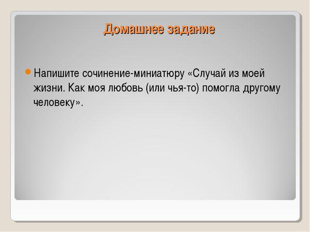 Домашнее задание Напишите сочинение-миниатюру «Случай из моей жизни. Как моя...