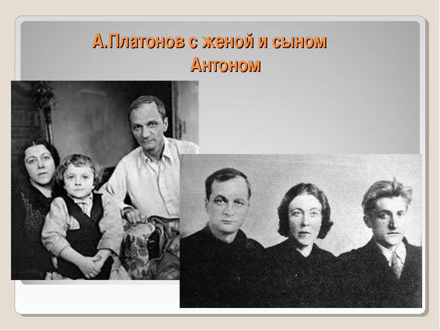 А.Платонов с женой и сыном Антоном