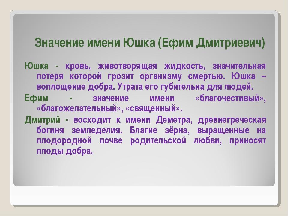 Значение имени Юшка (Ефим Дмитриевич) Юшка - кровь, животворящая жидкость, зн...