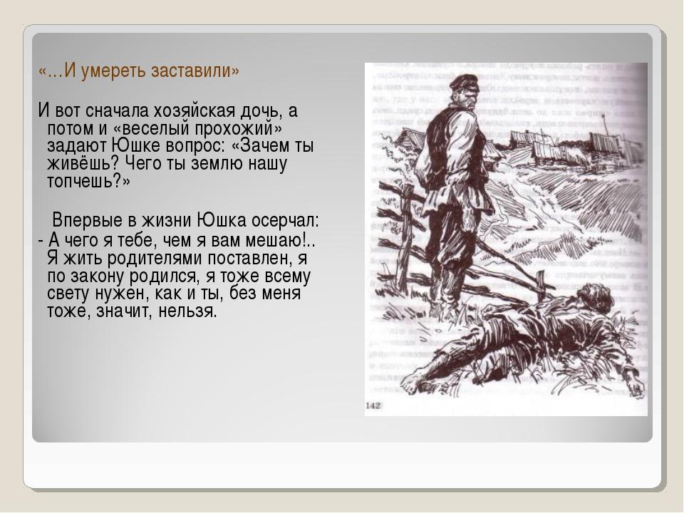 «…И умереть заставили»  И вот сначала хозяйская дочь, а потом и «веселый пр...