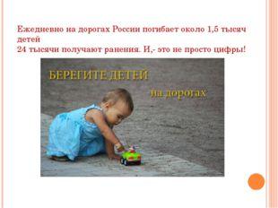 Ежедневно на дорогах России погибает около 1,5 тысяч детей 24 тысячи получают