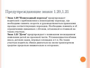 """Предупреждающие знаки 1.20,1.21 Знак 1.20 """"Пешеходный переход"""" предупреждает"""