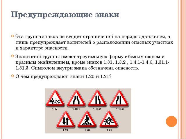 Предупреждающие знаки Эта группа знаков не вводит ограничений на порядок движ...