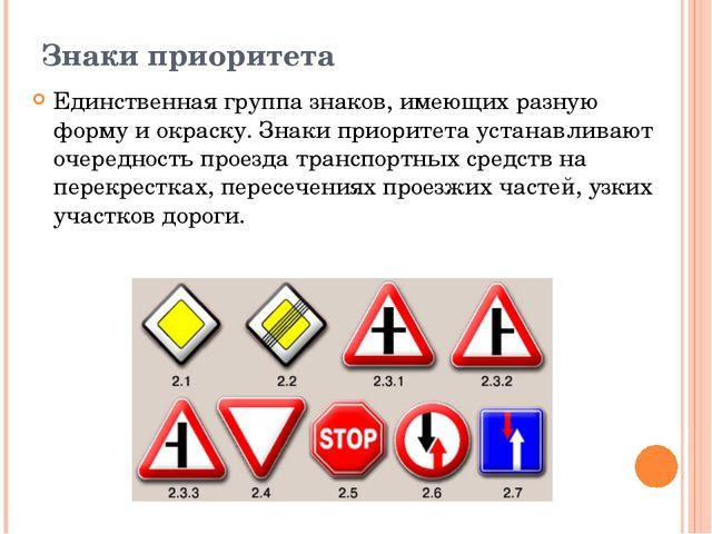 Знаки приоритета Единственная группа знаков, имеющих разную форму и окраску....