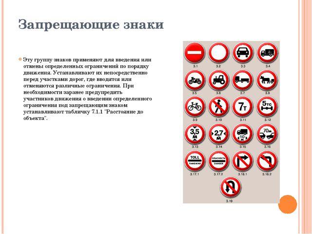 Запрещающие знаки Эту группу знаков применяют для введения или отмены определ...