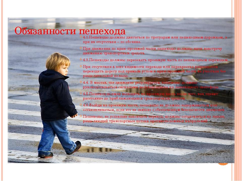Обязанности пешехода 4.1.Пешеходы должны двигаться по тротуарам или пешеходны...