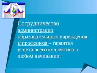 Сотрудничество администрации образовательного учреждения и профсоюза – гарант