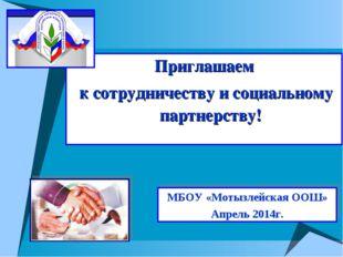 Приглашаем к сотрудничеству и социальному партнерству! МБОУ «Мотызлейская ООШ