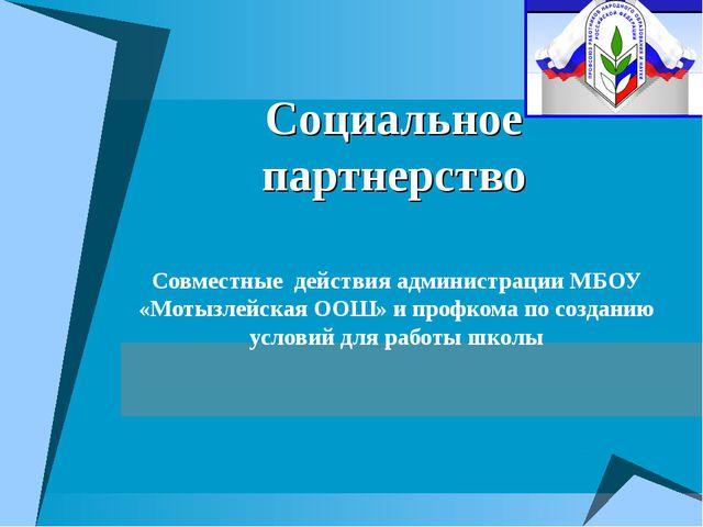 Социальное партнерство Совместные действия администрации МБОУ «Мотызлейская О...