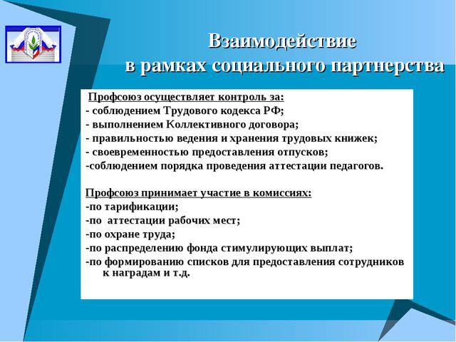 Взаимодействие в рамках социального партнерства Профсоюз осуществляет контрол...