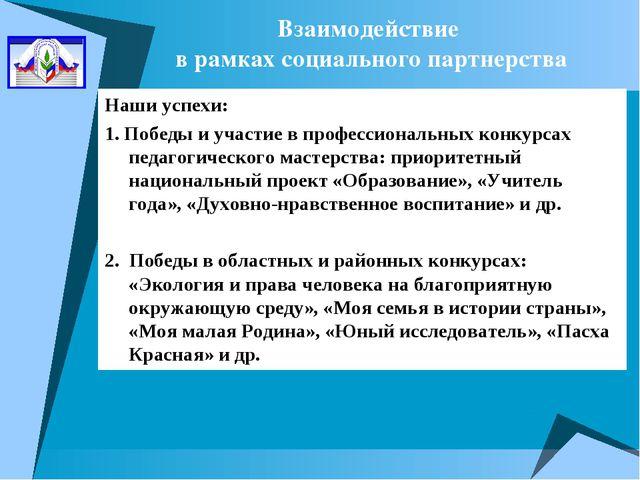 Взаимодействие в рамках социального партнерства Наши успехи: 1. Победы и учас...