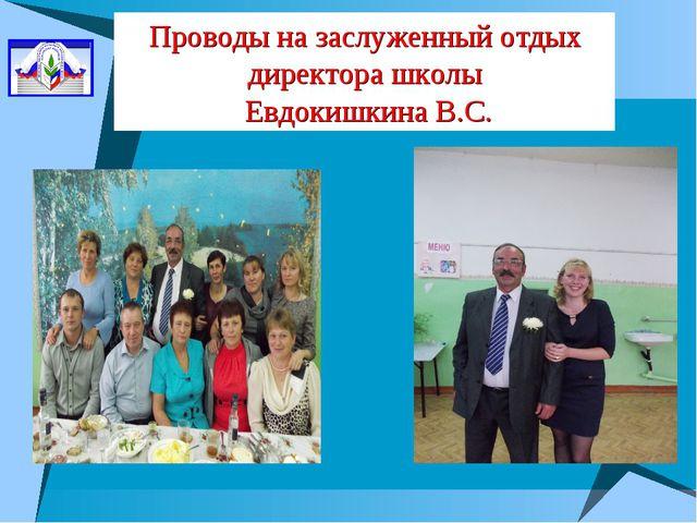 Проводы на заслуженный отдых директора школы Евдокишкина В.С.