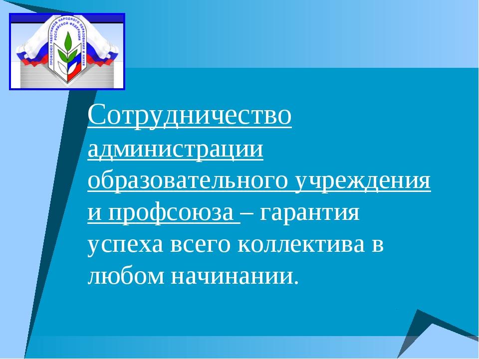 Сотрудничество администрации образовательного учреждения и профсоюза – гарант...