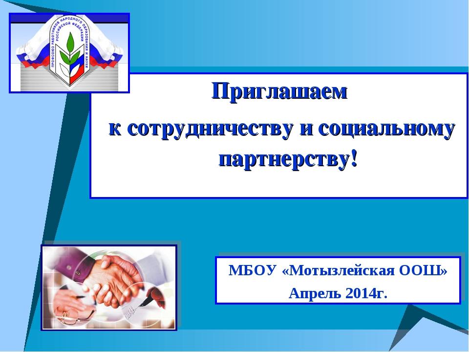 Приглашаем к сотрудничеству и социальному партнерству! МБОУ «Мотызлейская ООШ...