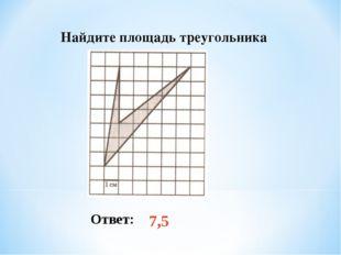 Найдите площадь треугольника Ответ: 7,5