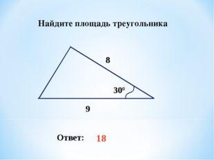 Найдите площадь треугольника Ответ: 18 300 8 9