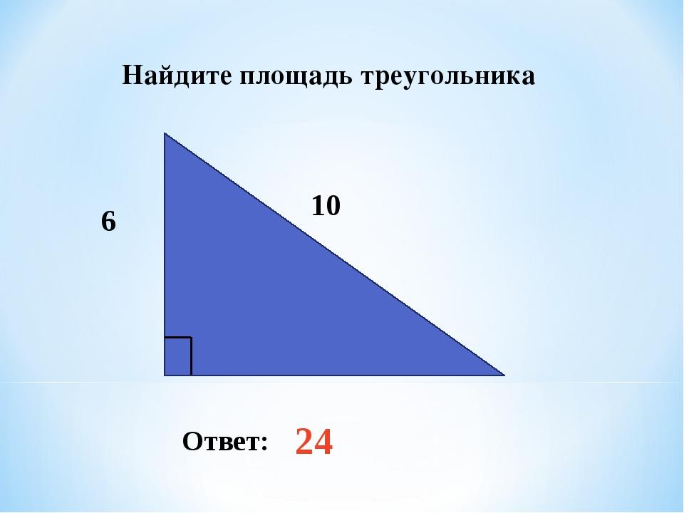Найдите площадь треугольника Ответ: 24 6 10