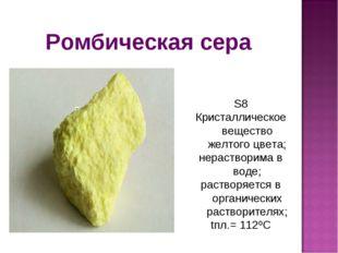 Ромбическая сера S8 Кристаллическое вещество желтого цвета; нерастворима в во