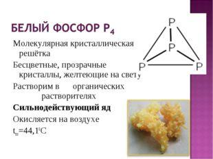 Молекулярная кристаллическая решётка Бесцветные, прозрачные кристаллы, желтею