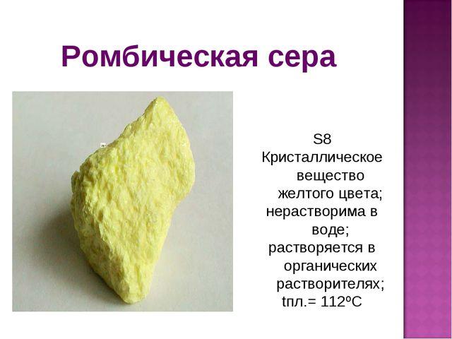 Ромбическая сера S8 Кристаллическое вещество желтого цвета; нерастворима в во...