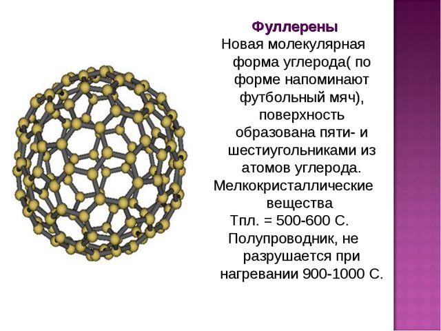 Фуллерены Новая молекулярная форма углерода( по форме напоминают футбольный...
