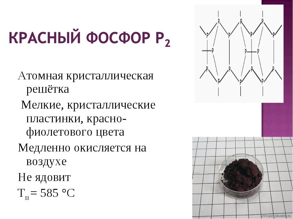 Атомная кристаллическая решётка Мелкие, кристаллические пластинки, красно-фи...