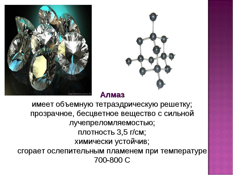 Алмаз имеет объемную тетраэдрическую решетку; прозрачное, бесцветное вещество...