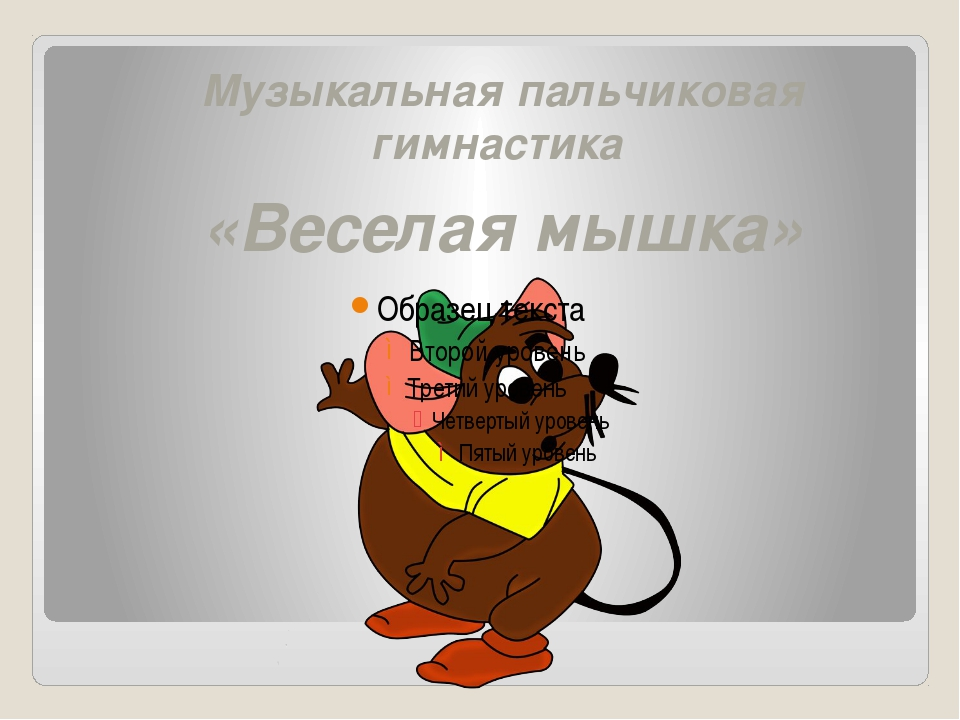 Музыкальная пальчиковая гимнастика «Веселая мышка»