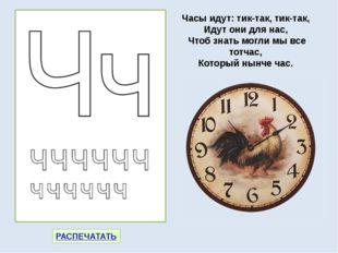 РАСПЕЧАТАТЬ Часы идут: тик-так, тик-так, Идут они для нас, Чтоб знать могли м