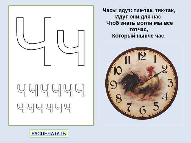 РАСПЕЧАТАТЬ Часы идут: тик-так, тик-так, Идут они для нас, Чтоб знать могли м...