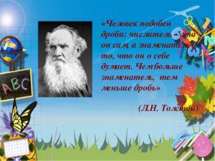 «Человек подобен дроби: числитель – это он сам, а знаменатель то, что он о с