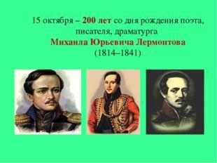 15 октября – 200 лет со дня рождения поэта, писателя, драматурга Михаила Юрье