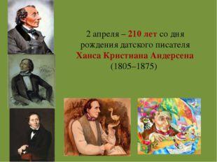2 апреля – 210 лет со дня рождения датского писателя Ханса Кристиана Андерсен