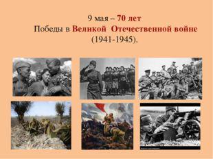 9 мая – 70 лет Победы в Великой Отечественной войне (1941-1945).