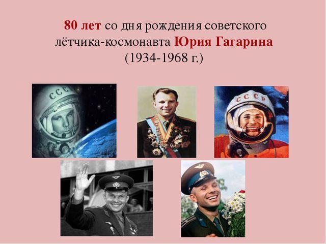 80 лет со дня рождения советского лётчика-космонавта Юрия Гагарина (1934-1968...