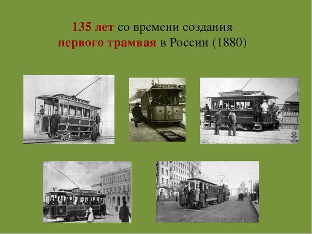 135 лет со времени создания первого трамвая в России (1880)
